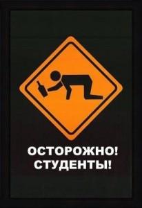 studencheskii_obraz_jizni