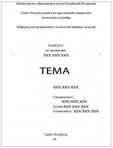Как оформить титульный лист реферата Студенческая жизнь Верхняя часть листа отводится на указание учебного заведения и кафедры • По центру пишут слово реферат и название дисциплины по которой он выполняется