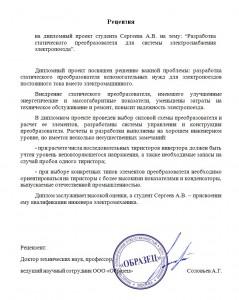 recenzija_na_diplomnuju_rabotu